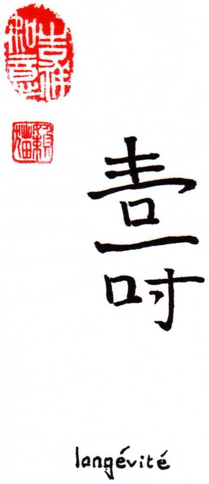 Favori chinoise: les voeux. LZ52